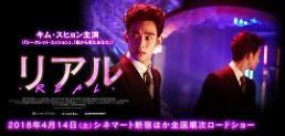 """.""""金秀贤效应""""再爆发 《Real》将于明年4月在日本上映."""