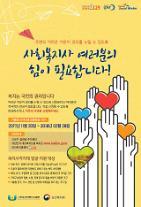 한국사회복지사협회,  겨울철 복지사각지대 집중 발굴·지원에 동참