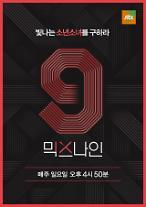 '믹스나인' 첫 탈락자 71명, 본격 서바이벌 시작…치열한 2차 경연 예고