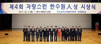 '자랑스런 한수원人상' 대상에 김익래 건설처 신고리3, 4PM 부장