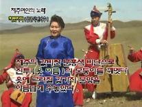 [배석규의 대몽골 시간여행-110] 몽골은 제주에 무엇을 남겼나?