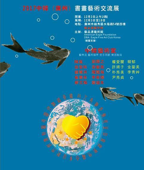 一带一路艺术传播 珠水流远踏浪南洋 ---2017美中韩(广州)书画艺术交流展