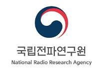 국립전파연구원, '2017년 전파연구종합발표회' 개최