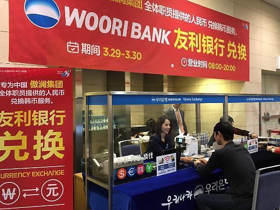 """友利银行——牵手中国""""友好又便利"""""""
