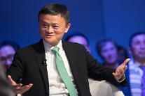 """중국 최대 전자상거래업체 알리바바 마윈, """"도태될까 잠도 안와"""""""