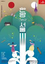 음악과 함께 경성으로 떠나는 공연...서울시국악관현악단 '한양 그리고 서울'