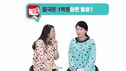[유행어로 배우는 중국어] 목표 세우셨나요? (feat. 세계적 갑부의 현실적 목표)
