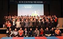 한화케미칼, 퀴즈대회와 함께한 송년회