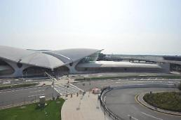 .仁川机场公社欲收购纽约肯尼迪机场经营权.