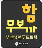 부산시, 청년 푸드트럭 공동 브랜드 함무보까 개발