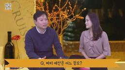 [아주동영상][오소은의 어서오쇼] 파티전문가가 알려주는 동료·지인들과의 송년파티 예산?