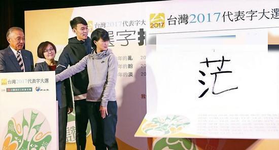 대만, 올해의 한자 茫…차이잉원 정부 막연하다 우려