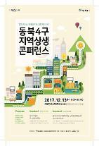 """서울시, 13일 동북4구 지역상생 콘퍼런스 개최…""""협력적 도시재생 방안 모색"""""""