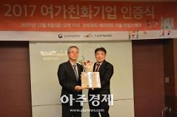 그랜드코리아레저, 2017년 여가친화기업에 선정