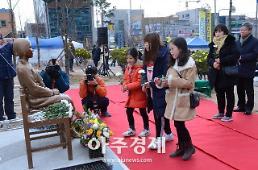 경북 영천에도 평화의 소녀상 건립...시립도서관 전정에서 제막식 열려