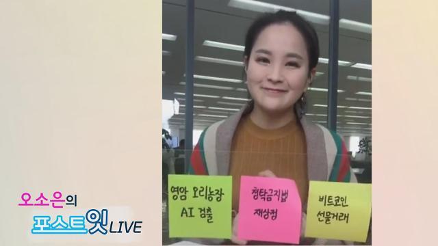 [아주동영상][오소은의 포스트잇LIVE] 12월11일(월) 빠르게 살펴보는 뉴스