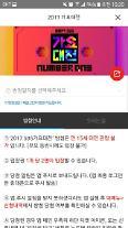 '2017 SBS 가요대전' 신청 방법은? 홈피 접속후 '방청일자>방청신청' 누르면 끝!