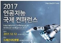 '2017 인공지능 국제 컨퍼런스' 개최... 미래 AI 발전방향 논의