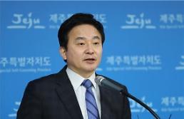 원희룡 지사 '2017 대한민국 베스트 인물 대상 수상