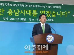 """충남도의회 김용필 의원, """"300만 충남시대를 열겠다"""""""