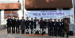 경기북부청소년성문화센터 이전 및 개관 10주년 기념행사 개최