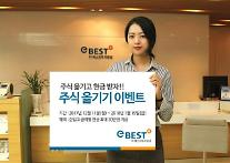 이베스트투자증권 '주식 옮기기' 이벤트···최대 30만원 지급