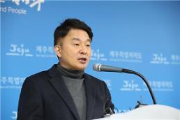 원희룡 지사 강정마을 구상권 철회 환영…사면복권도 요청