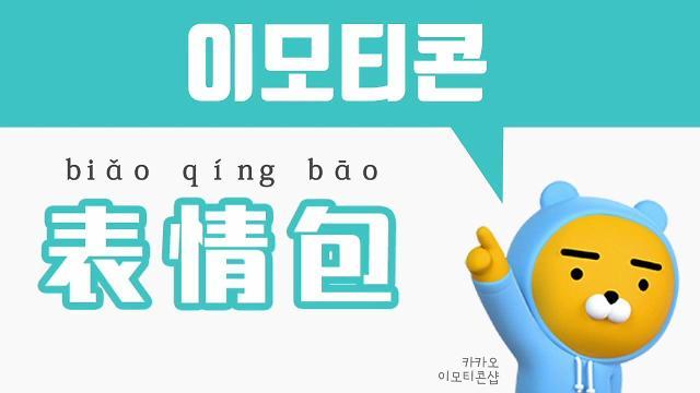 [유행어로 배우는 중국어] 이모티콘 중국어로?