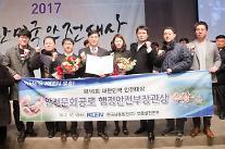 한국남동발전 영흥발전본부, 대한민국안전대상 행정안전부장관상 수상