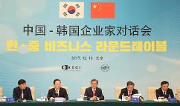 .文在寅出席韩中企业家对话会并发表讲话.