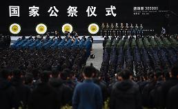 난징대학살 희생자 국가추모일, 13일 오전 추모식 거행