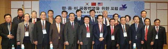 """""""维持半岛和平 谋求共同繁荣""""——2017韩·中·美共同繁荣论坛今日举行"""