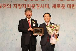 부산 서구, 2017 한국의 지방자치 경영대상 수상