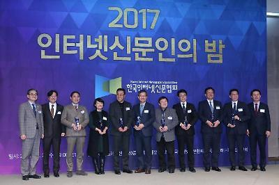 2017 인터넷신문인의 밤