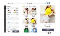 카페24, 기존 검색 4배 빠른 '쇼핑 큐레이션' 서비스 출시