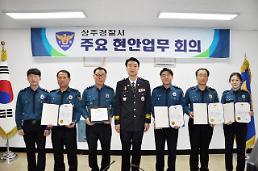 상주경찰서 중앙지구대 1팀 '베스트순찰팀' 선정