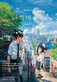 Japanese animation beats S. Korean contents in 2017 Google Keyword ranking