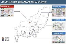 부산시 영도 봉래동 봉산마을 등 4곳 도시재생뉴딜시범사업 선정