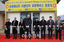 경기도시공사, 가평 '북한강 동연재'내에 제로에너지 시범주택 준공