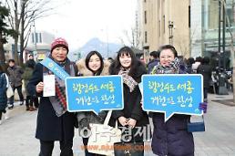 세종시의회 개헌특별위원회, 광화문광장서 행정수도 완성 홍보 활동