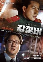 정우성X곽도원 '강철비' 개봉 첫날 박스오피스 1위…'국제시장' 오프닝 제쳤다