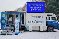 우리은행, 연말 연휴 맞아 동계은행 '위버스' 운영