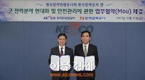 전기안전公, 한전과 '군 전력 현대화·안전관리' 협약