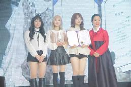"""걸그룹 키튼걸스, '2017 한빛상 시상식'서 신인상 수상··· """"마마무 같은 걸그룹 되겠다"""" 소감"""