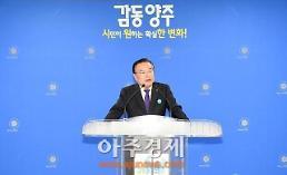 이성호 양주시장 한국생활자치대상 '최우수상' 수상