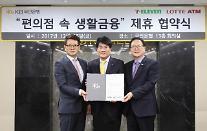 세븐일레븐, KB국민은행과 생활 금융 서비스 '맞손'