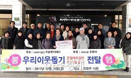 〔포토〕 수암복지재단 성금 기증서 받는 안병용 의정부시장