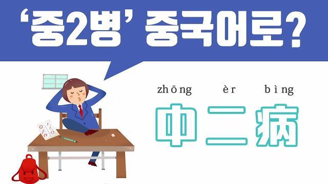 [유행어로 배우는 중국어] 중2병, 중국어로?