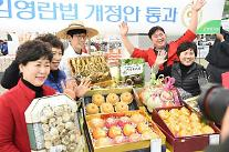 김영란법 개정, 유통업계 명절 선물세트 변화 조짐 '꿈틀'