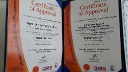대구방향 영천주유소, 국제안전보건경영시스템 OHSAS18001 인증